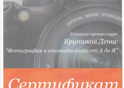 denis-krutikov (1)