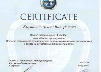 denis-krutikov (12)