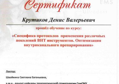 denis-krutikov (13)