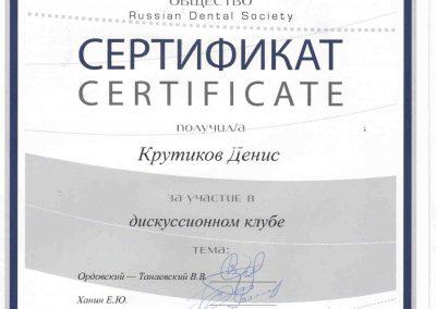 denis-krutikov (14)