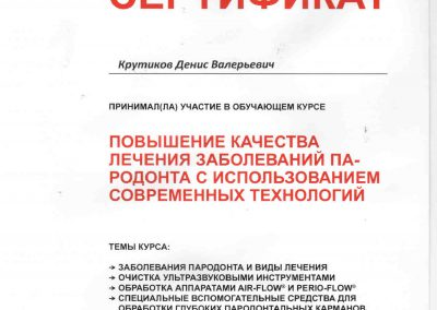 denis-krutikov (15)