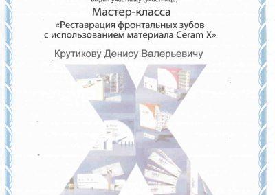 denis-krutikov (2)