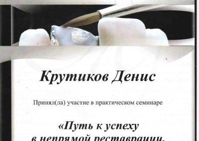 denis-krutikov (5)