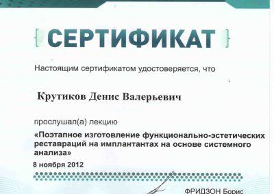 denis-krutikov (7)