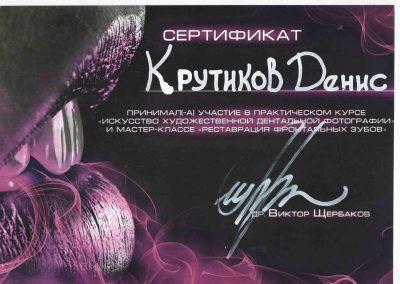 denis-krutikov_1 (1)