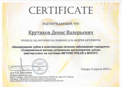 denis-krutikov_1 (10)