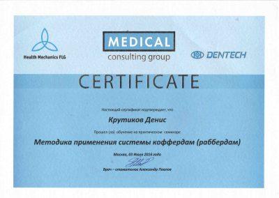 denis-krutikov_1 (12)