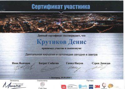 denis-krutikov_1 (8)