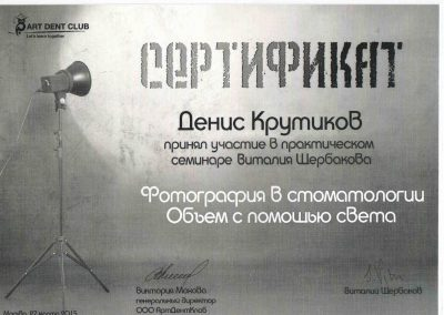 denis-krutikov_1 (9)