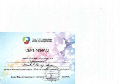 denis-krutikov_1 (11)