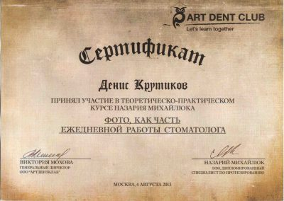 denis-krutikov_1 (6)